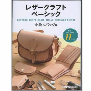 Leathercraft Basic - [61981-00]